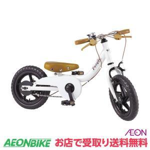 【お店受取り限定】ピープル (People) ケッターサイクル12 ブルーミングホワイト 変速なし 12型 YGA311 子供用自転車|aeonbike