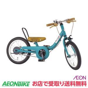 3/26までポイント5倍!【お店受取り限定】ピープル (People) ケッターサイクル14 ブルーミングターコイズ 変速なし 14型 YGA312 子供用自転車|aeonbike