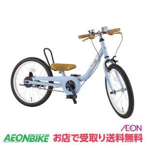 【お店受取り限定】ピープル (People) ケッターサイクル18 ブルーグレイ 変速なし 18型 YGA314 子供用自転車|aeonbike
