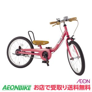 【お店受取り限定】ピープル (People) ケッターサイクル18 ラズベリー 変速なし 18型 YGA315 子供用自転車|aeonbike