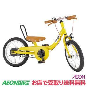 【予約 4月中旬】【予約特典カギプレゼント】【お店受取り限定】ピープル ケッターサイクル 14 イオン限定カラー イエロー 14型 子供用自転車|aeonbike
