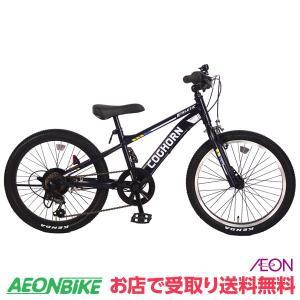 【お店受取り送料無料】コグホーンスポーツA ダークブルー 外装6段変速 20型 子供用自転車