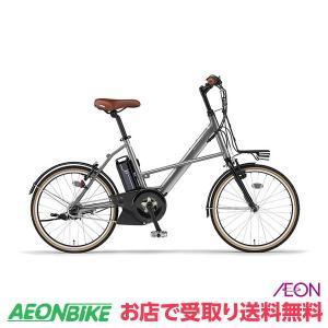 【お店受取り限定】ヤマハ (YAMAHA) 20インチ PAS CITY-X シティX 2018年モデル PA20CX メタル 20型 内装3段変速 電動自転車|aeonbike