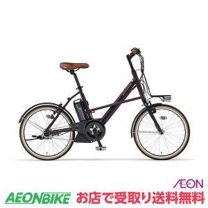 【お店受取り限定】ヤマハ (YAMAHA) 20インチ PAS CITY-X シティX 2018年モデル PA20CX ボルドー 20型 内装3段変速 電動自転車|aeonbike