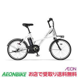 【お店受取り限定】ヤマハ (YAMAHA) 20インチ PAS CITY-X シティX 2018年モデル PA20CX クリスタルホワイト 20型 内装3段変速 電動自転車|aeonbike
