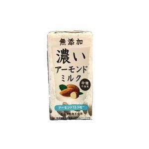 無添加 濃いアーモンドミルク 砂糖不使用 125ml