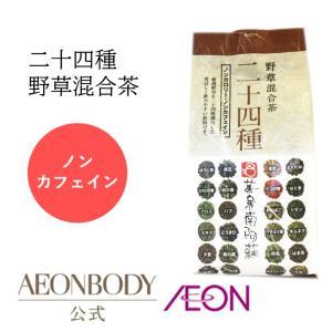 熊本県阿蘇に伝わる野草茶に大麦・大豆等の穀物をブレンドし美味しいお茶になりました。ノンカフェインで安...