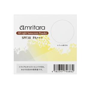 amritara(アムリターラ) オールライトサンスクリーンパウダー SPF38 PA+++ トライアル (ミニパフ付き) aeonbody