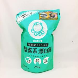 シャボン玉 過炭酸ナトリウム 酸素系漂白剤 750g