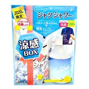 ひんやりシャツシャワー ひんやり冷感BOX ミント&グレープフルーツの香り つめかえ用450ml+限...