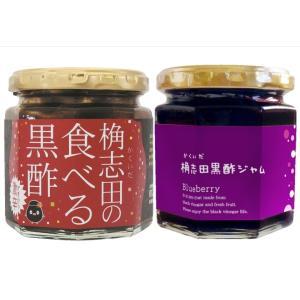 食べる黒酢(激辛)・黒酢ジャム(ブルーベリー)2個セット  福山黒酢
