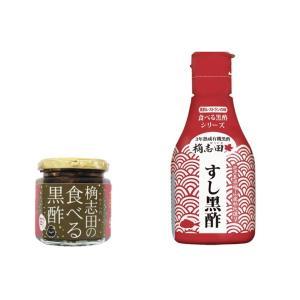 食べる黒酢(チョイ辛)・すし黒酢セット  福山黒酢