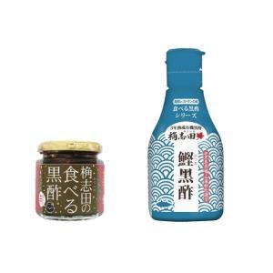食べる黒酢(チョイ辛)・鰹黒酢セット  福山黒酢