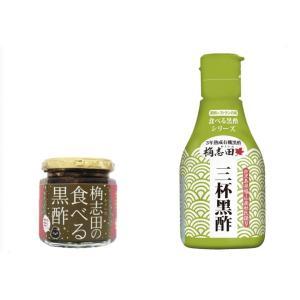 食べる黒酢(チョイ辛)・三杯黒酢セット  福山黒酢