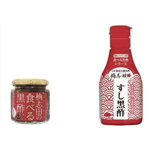 食べる黒酢(激辛)・すし黒酢セット  福山黒酢