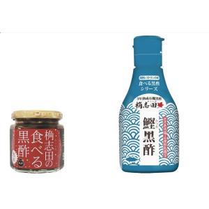 食べる黒酢(激辛)・鰹黒酢セット  福山黒酢