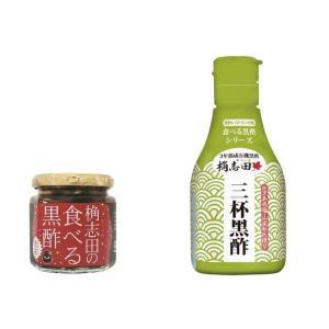 食べる黒酢(激辛)・三杯黒酢セット  福山黒酢