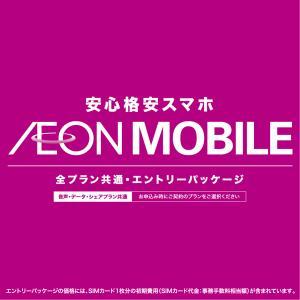 イオンモバイルオンラインショップ エントリーパッケージ 公式販売店 SIM ドコモ au 格安SIM