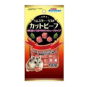 ハムスター・リスのカットビーフ 60g【お取り...の関連商品8