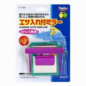 小鳥用おもちゃ エサ入れ付ミラー【お取り寄せ品】の関連商品6