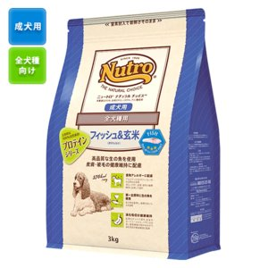 ニュートロ ナチュラルチョイス 『成犬用』 全犬種用 フィッシュ&玄米(ポテト入り) 1kg