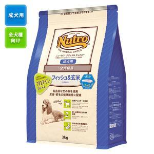 ニュートロ ナチュラルチョイス 『成犬用』 全犬種用 フィッシュ&玄米(ポテト入り) 3kg