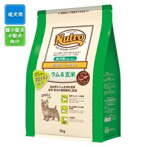ニュートロ ナチュラルチョイス 『成犬用』 超小型犬〜小型犬用 ラム&玄米 3kg