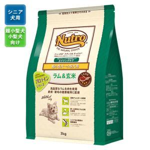 ニュートロ ナチュラルチョイス 『シニア犬用』(エイジングケア) 超小型犬〜小型犬用 ラム&玄米 3kg