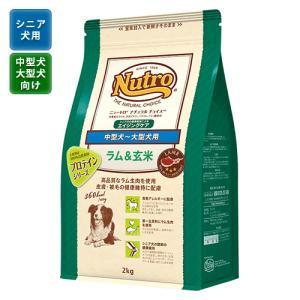 ニュートロ ナチュラルチョイス 『シニア犬用』(エイジングケア) 中型犬〜大型犬用 ラム&玄米 4kg