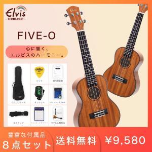 ELVIS FIVE-O   ◆◆サイズ◆◆  コンサート  ◆◆スペック◆◆  ・トップ:マホガニ...