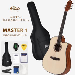 【初心者セット8点】ELVISエルビス Master 1 アコースティックギター【スプルース×マホガ...