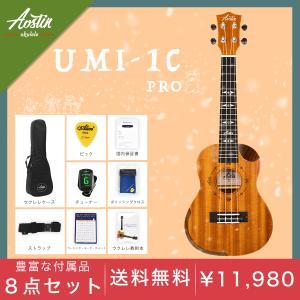 Aostin・UMI-1C Pro・コンサートウクレレ・カッタウェイ仕様/コンター加工・マホガニー材...