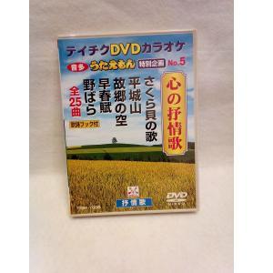 カラオケ DVD テイチク 音多 うたえもん 特別企画 NO.5 心の抒情歌 全25曲 半額 送料無料 商品ランクA