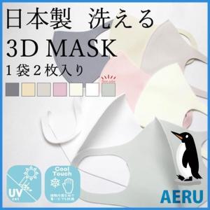 冷感マスク 日本製 マスク 冷感 夏用 夏用マスク 洗えるマスク 2枚入り 涼しい 接触冷感 ひんやりマスク 2枚 おすすめ 大人 洗える 個包装 対策 予防 熱中症予防の画像