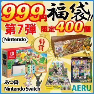 ニンテンドースイッチ 福袋 2021 Nintendo Switch スイッチ あつまれ どうぶつの...