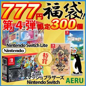 福袋 2021 Nintendo Switch 大乱闘スマッシュブラザーズ SPECIALセット 本...