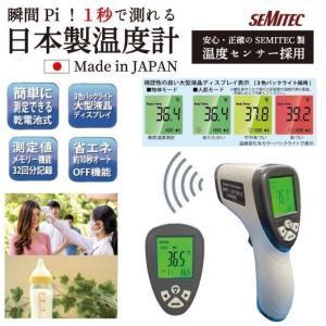 日本製 非接触型 温度計 高性能 1秒測定 人肌モード 国産 赤外線温度計 非接触 SEMTEC製温...