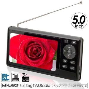ポータブルテレビ フルセグ 車 アンテナ 高感度 ラジオ ワンセグ 2電源 テレビ FM 充電 AC...