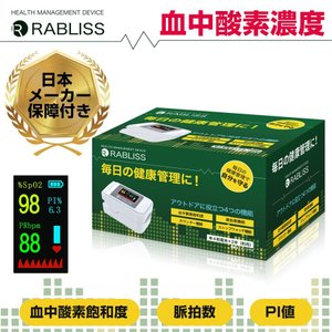 血中酸素濃度測定器 日本 小林薬品 測定器 正常値 年齢 血中酸素濃度計 高齢者 血中酸素 自宅療養 PI値 脈拍計 在宅療養 心拍計 非医療機器の画像