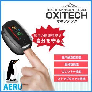 血中酸素濃度測定器 日本 測定器 正常値 年齢 血中酸素濃度計 高齢者 血中酸素 自宅療養 PI値 脈拍計 在宅療養 心拍計 非医療機器の画像
