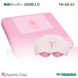 (ポイント5倍)  美顔ペーパー 500枚入り TB-68-01 フェイスペーパー 使い捨て 不織布...