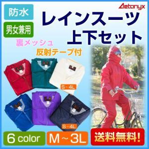 レインスーツ 男女兼用 メンズ レディース 通勤  通学 雨の日 自転車 バイク 作業 カッパ MYCOAT レインウェア 2600|aetonyx