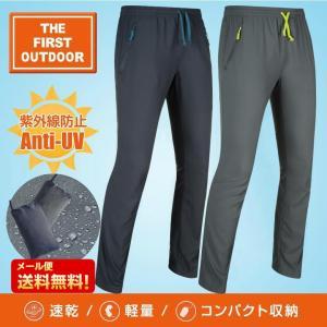 撥水 ポケッタブル パンツ メンズ M-XXL 速乾 軽量150g The First Outdoor ストレッチパンツ TFO-721523|aetonyx
