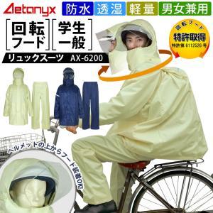 アエトニクス 透湿 レインウェア上下セット 回転フード ヘルメット対応 男女兼用 AX-6200 カッパ レインコート 自転車 学生用|aetonyx