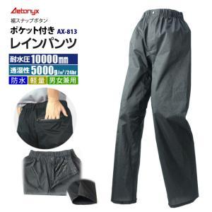 レインパンツ レインウェア 軽量 透湿 防水 男女兼用 メンズ レディース ブラック AETONYX AX-813|aetonyx