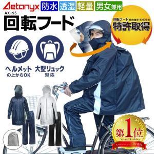 アエトニクス レインウェア上下セット レインスーツ 回転フード(ヘルメット対応) レインコート 自転車 透湿 防水 AX-95 男女兼用 軽量 学校用|aetonyx