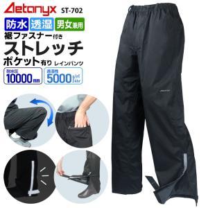 レインパンツ 透湿 防水 ストレッチ レインウェア ブラック 男女兼用 メンズ レディース  SS-XXL AETONYX ST-702|aetonyx