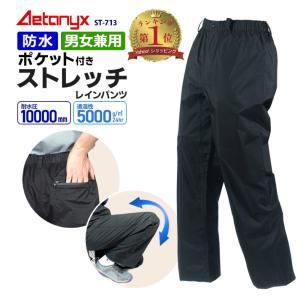 ストレッチ 防水 レインパンツ 透湿 レインウェア 黒 ブラック 男女兼用 メンズ レディース AETONYX ST-713|aetonyx