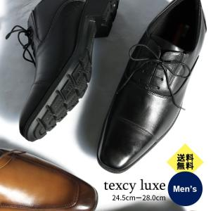 【送料無料】テクシーリュクス TEXCY LUXE メンズ ビジネスシューズ TU7756 TU77...