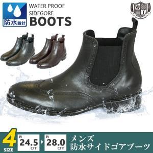 【送料無料】防水 メンズ レインシューズ サイドゴア ビジネ...